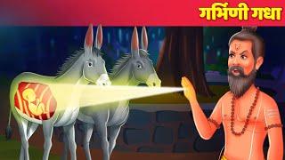गर्भिणी गधा | Animated Story Full Movie | Pregnant Gadha Hindi Kahani & Hindi Fairy Tales