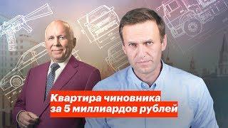 Квартира чиновника за 5 миллиардов рублей