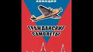 Советская довоенная авиация: Гражданские самолеты (2010) фильм