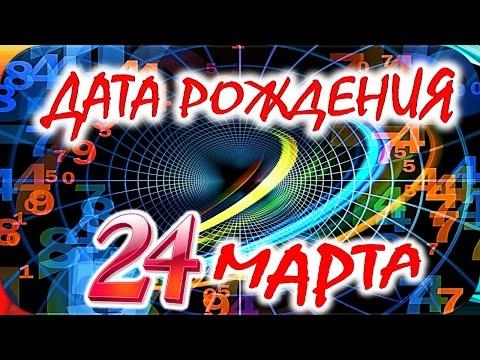 ДАТА РОЖДЕНИЯ 24 МАРТА 🎂 СУДЬБА, ХАРАКТЕР и ЗДОРОВЬЕ. ТАЙНА ДНЯ РОЖДЕНИЯ