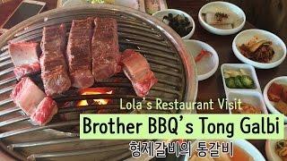 [LA/OC Eats 엘에이 OC 맛집] Brother BBQ In Cerritos 세리토스 형제갈비- Lola's Restaurant Visit