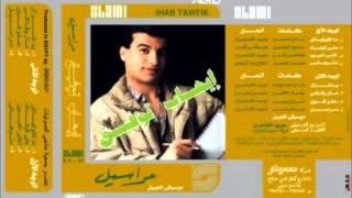تحميل اغاني ايهاب توفيق - متقولهاش - البوم مراسيل MP3