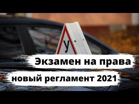 Экзамен на права 2021: новый регламент утверждён