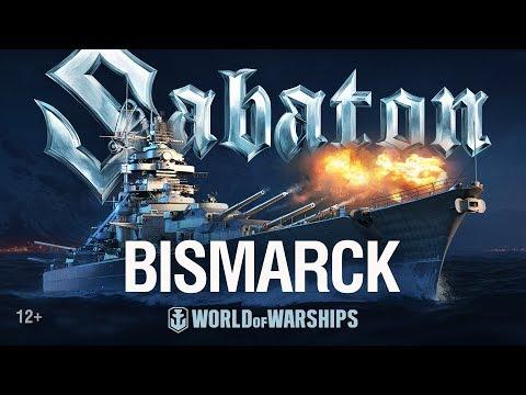Bismarck. Официальный клип от Sabaton и World of Warships