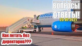 """Стрим об авиации """"Вопросы и ответы!"""" 25-07-2021   Как летать без директоров???"""