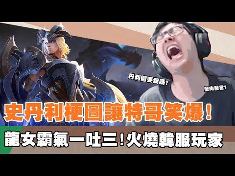 DinTer靈魂收割龍女超級噴火龍強勢Carry!!