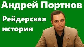 Андрей Портнов. История рейдера