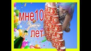 Мой день рождения 10 лет