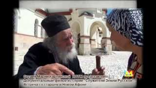 Беседа со старцем 125 лет. Мария Карпинская. Новый Афон.3.