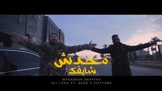 Ali loka Ft. Geno - Mahadesh Shayfak | على لوكا وجنو - محدش شايفك (Official Music Video) x Fiftyano تحميل MP3
