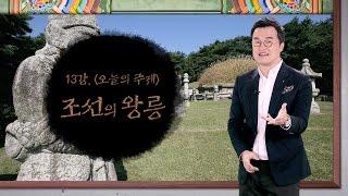 [최태성의 교과서에 나오는 우리 문화재] 13강 조선의 왕릉