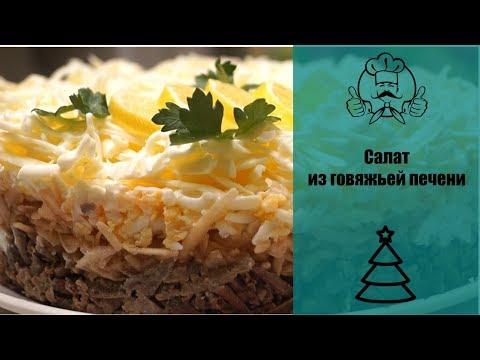 """Вкуснейший салат из печени """"НЕЖНОСТЬ""""/Рецепты с фото"""