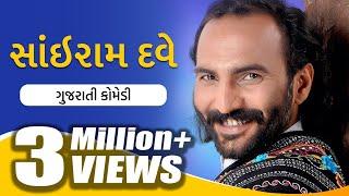 Sairam Dave   Latest New Gujarati Comedy Show 2017   Gujarati Jalso