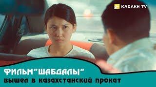 """Фильм """"Шабдалы"""" вышел в большой прокат"""