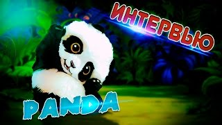 Интервью с Panda. Бизнес на YouTube. Pandarenization.