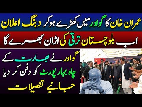 عمران خان کا گوادر پورٹ کا تاریخی دورہ:ویڈیو دیکھیں