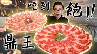 鼎王麻辣鍋吃到飽!大胃王挑戰20人份的肉海!丨MUKBANG Big Eater Hot Pot Challenge Big Food|大食い