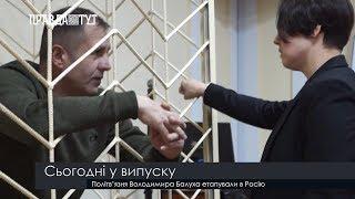 Випуск новин на ПравдаТут за 19.02.19 (13:30)