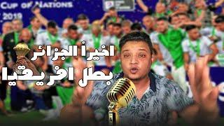 الجزائر بطل افريقيا بعد فوزها علي السنغال \ علي سعيد