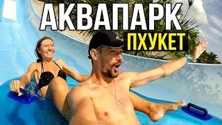 АКВАПАРК НА ПХУКЕТЕ - SPLASH JUNGLE, ТАЙЛАНД ☼
