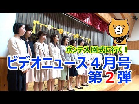 夏見台幼稚園・保育園ビデオニュース 2019 4月号その2