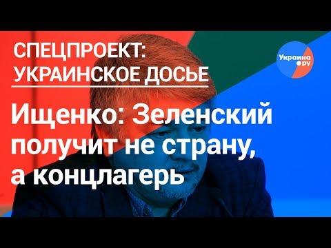 Ростислав Ищенко: Украина превратилась в концлагерь