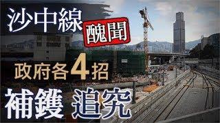 東方日報A1:不用陳帆問責 只向港鐵追殺