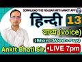 हिंदी: वाच्य    Class-13    By Ankit Bhati   Hindi for UPSI,UPP JAILWARDER AND FIREMAN, UP LEKHPAL