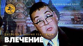Дискотека Авария - ЗЛО / Скачать бесплатно