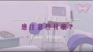 【私密新丁 應注意些什麼?】Trailer