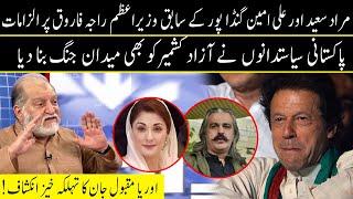 Harf e Raaz with Orya Maqbool Jan   Part 03   15 July 2021   Neo News