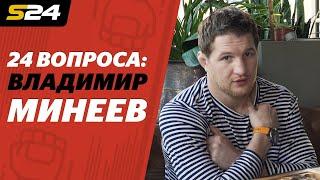 Минеев о плотских утехах, Киркорове и дагестанцах | Sport24