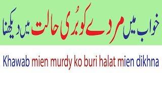 Khwab Mien Murdy Ko Buri Halat Mein Dekhne Ki Tabeer In Urdu By Khwabon Ki Tabeer