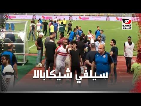 الجماهير تتزاحم على شيكابالا لالتقاط الصور التذكارية معه بعد انتهاء المباراة
