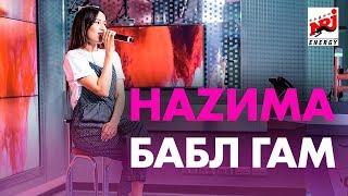 """""""ПЕСНИ"""": НАZИМА - Бабл Гам на Радио ENERGY"""