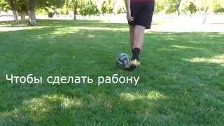 Как научиться бить рабоной. Футбольные удары. Рабона. Rabona