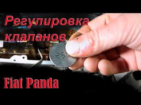 Регулировка клапанов Fiat Panda
