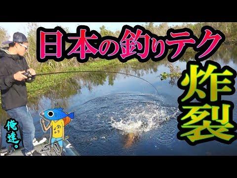 アメリカの湖を日本のワザでボッコボコに釣る!【#釣りよかコラボ】
