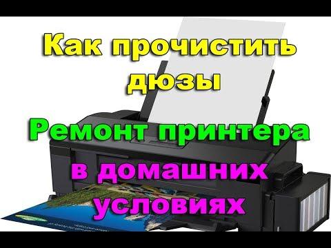 Ремонт принтера в домашних условиях