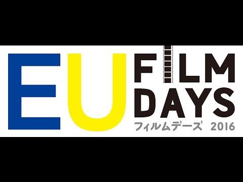 EUフィルムデーズ2016
