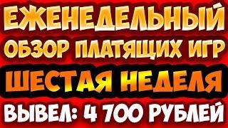 Игры с выводом денег Еженедельный обзор платящих игр №6. Вывод 4700 рублей со всех игр