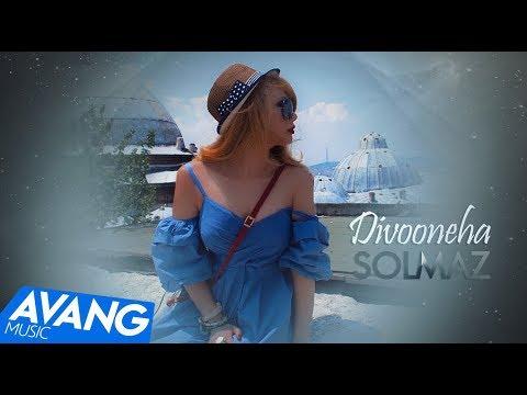 Solmaz - Divooneha (Клипхои Эрони 2018)