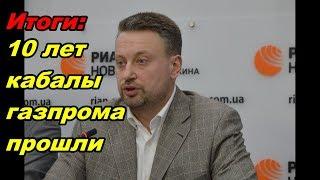 Украина на грани газового кризиса! -- Землянский