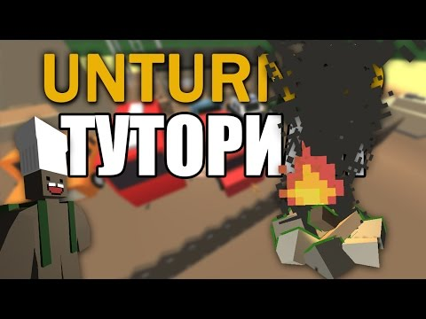 [Unturned] Туториал. Как готовить на костре/Как скрафтить костёр