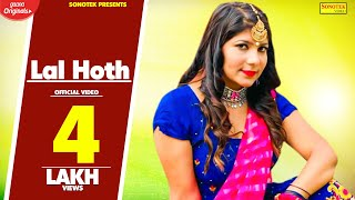 Lal Hoth | Kala Kundu,Pooja Hooda | Masoom Sharma, Sheenam Katholic | New Haryanvi Video Song