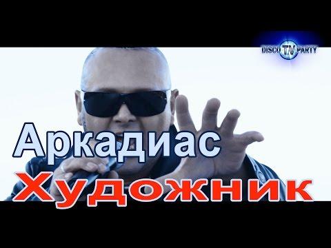 ARKADiAS feat. Dj Kriss Latvia - А ХУДОЖНИК БЕРЁТ КРАСКИ Dance Remix – официальное видео