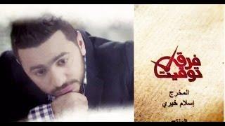 اغنية تتر نهاية مسلسل فرق توقيت - هموت و ارجع - تامر حسني تحميل MP3