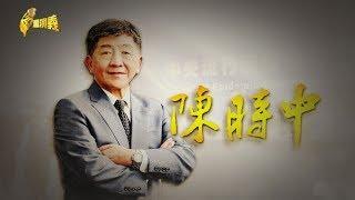 【台灣演義】抗疫大將 陳時中 2020.02.24 | Taiwan History