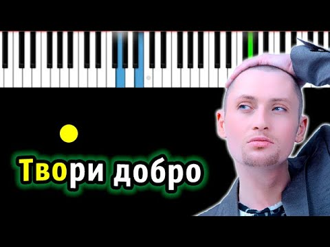 Шура - Твори добро | Piano_Tutorial | Разбор | КАРАОКЕ | НОТЫ + MIDI