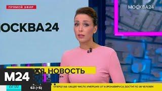 Семь человек умерли от коронавируса в Москве - Москва 24